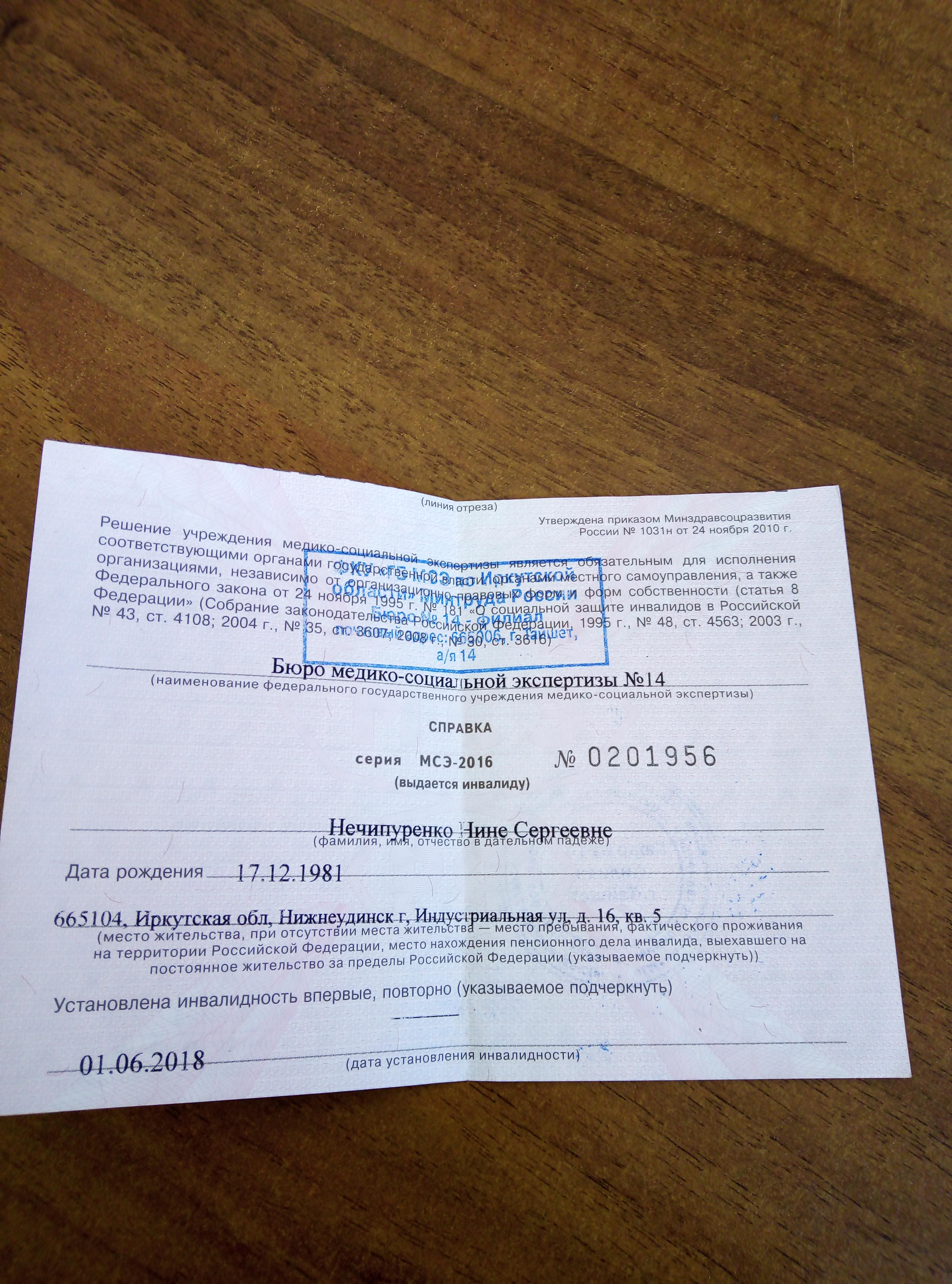 Взять кредит в нижнеудинске банк москвы краснодар взять кредит
