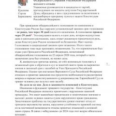 Стр1 Обращение Крыжова к партиям о включении в программы вопроса об отмене изменений в Конституцию