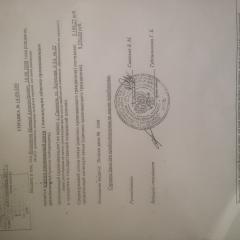 Справка с Министерства Соц.Развития