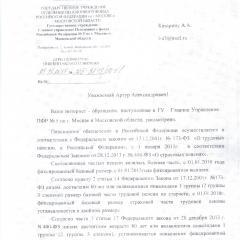 ОТВЕТ ПФР №5-Лист 20190226_191714