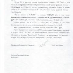 ОТВЕТ ПФР №5-Лист 20190226_192425