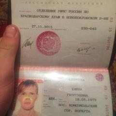 мой паспорт .Я их мать