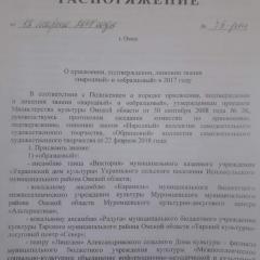 Распоряжение культуры Омской области. 2018г.