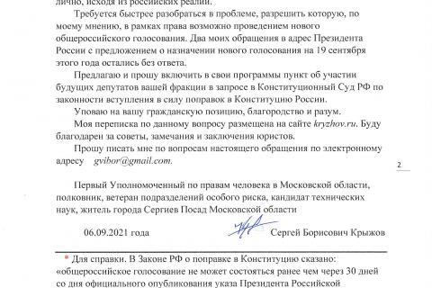 Стр2 Обращение Крыжова к партиям о включении в программы вопроса об отмене изменений в Конституцию