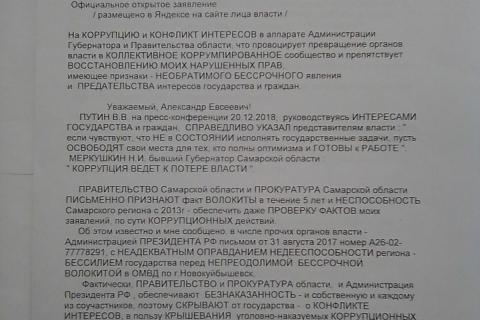 Открытые вопросы начальнику ГУ МВД Винникову А.И.