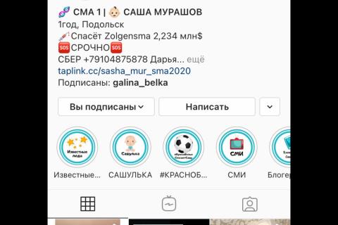 Помогите Саше Мурашову